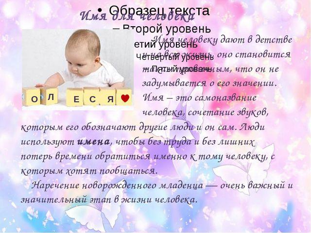 Имя человеку дают в детстве и на всю жизнь, оно становится таким привычным,...