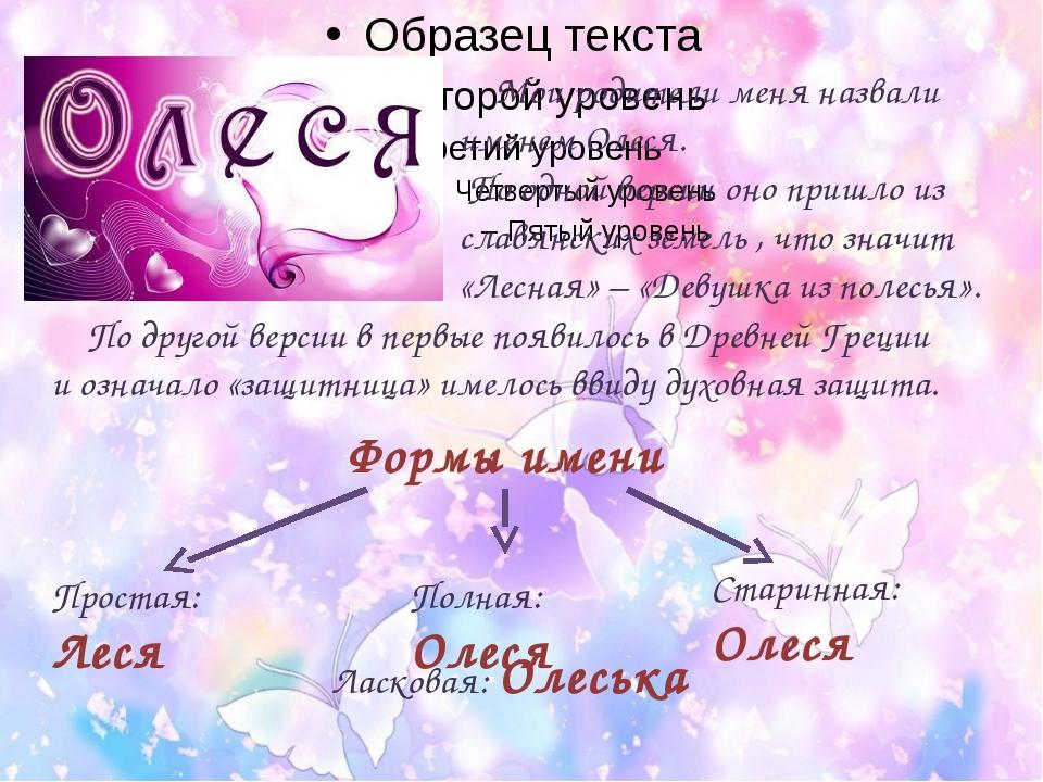 Мои родители меня назвали именем Олеся. По одной версии оно пришло из славян...