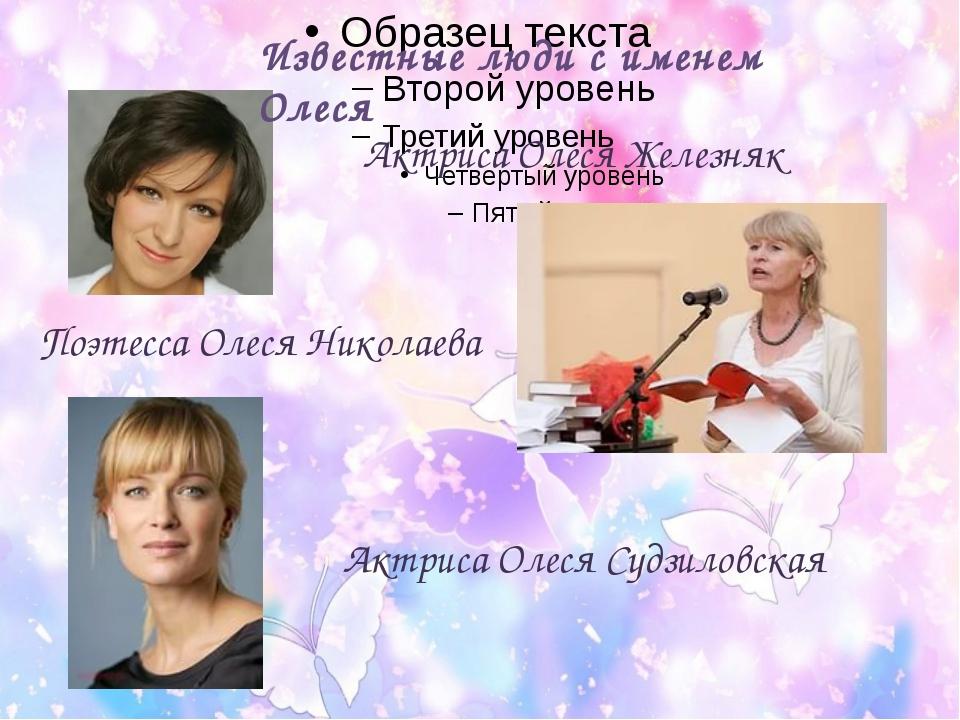 Актриса Олеся Железняк Поэтесса Олеся Николаева Актриса Олеся Судзиловская И...