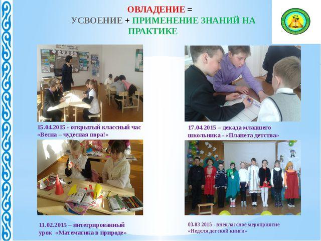 ОВЛАДЕНИЕ = УСВОЕНИЕ + ПРИМЕНЕНИЕ ЗНАНИЙ НА ПРАКТИКЕ 15.04.2015 - открытый к...