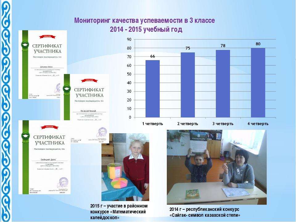 Мониторинг качества успеваемости в 3 классе 2014 - 2015 учебный год 2014 г –...