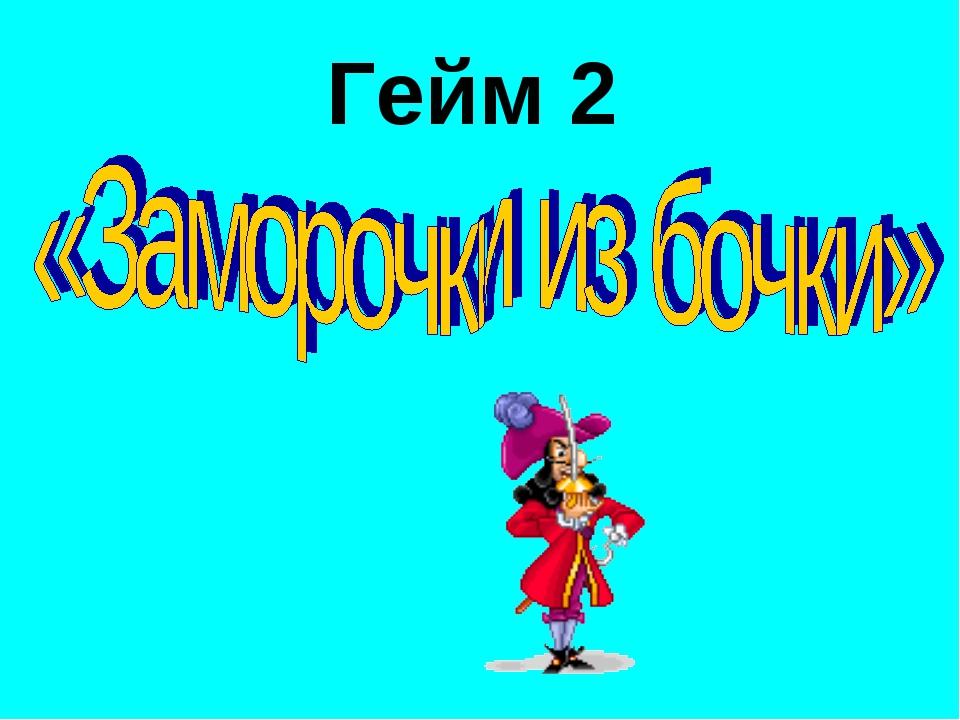 Гейм 2