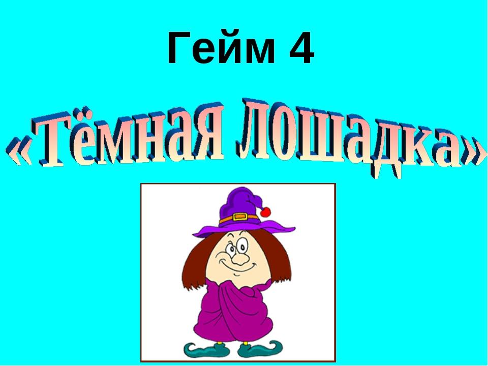Гейм 4