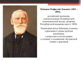 Чебышев Пафнутий Львович (1821 – 1894) – российский математик, основоположник