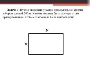 Задача 1. Нужно огородить участок прямоугольной формы забором длиной 200 м.