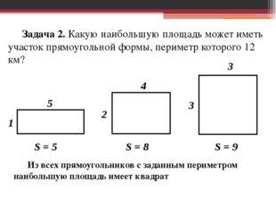 Задача 2. Какую наибольшую площадь может иметь участок прямоугольной формы,