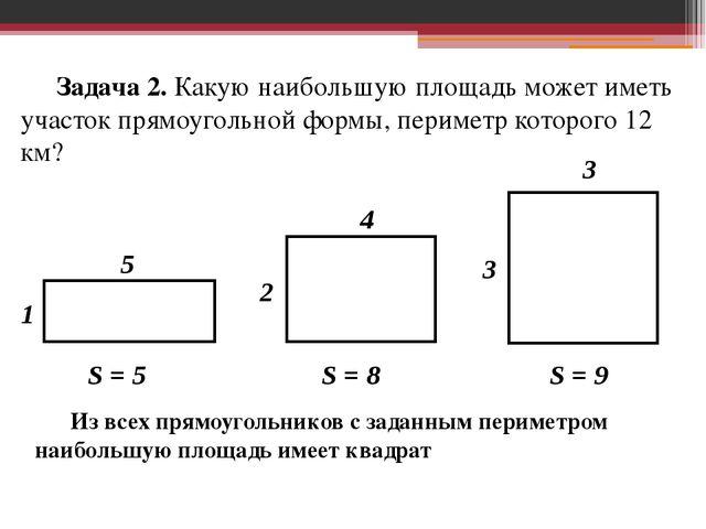 Задача 2. Какую наибольшую площадь может иметь участок прямоугольной формы,...