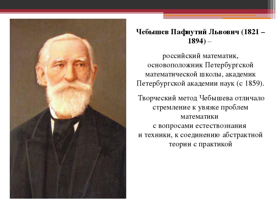 Чебышев Пафнутий Львович (1821 – 1894) – российский математик, основоположник...