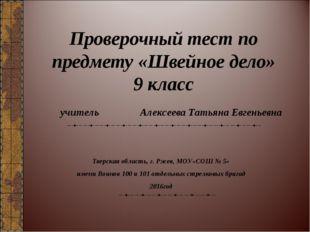 Проверочный тест по предмету «Швейное дело» 9 класс Тверская область, г. Ржев