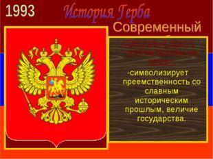«Двуглавый орел с гербом Москвы на груди». -символизирует преемственность со
