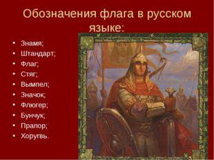 Обозначения флага в русском языке: Знамя; Штандарт; Флаг; Стяг; Вымпел; Значо