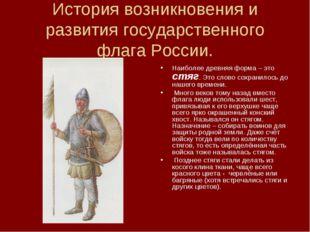 История возникновения и развития государственного флага России. Наиболее древ