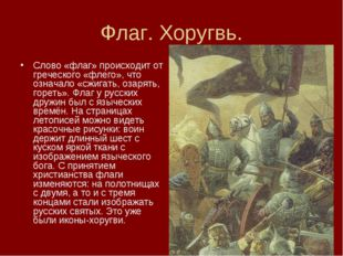 Флаг. Хоругвь. Слово «флаг» происходит от греческого «флего», что означало «с