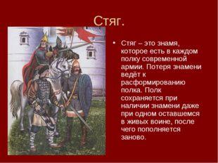 Стяг. Стяг – это знамя, которое есть в каждом полку современной армии. Потеря