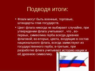 Подводя итоги: Флаги могут быть военные, торговые, штандарты глав государств.