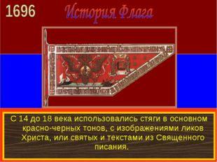 С 14 до 18 века использовались стяги в основном красно-черных тонов, с изобра