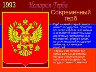 Герб – самый старый символ нашего государства. Обойтись без герба и флага нев