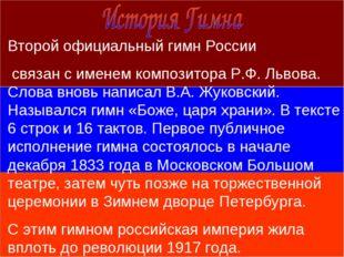 Второй официальный гимн России связан с именем композитора Р.Ф. Львова. Слова