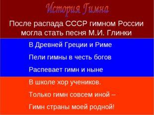 После распада СССР гимном России могла стать песня М.И. Глинки В Древней Грец