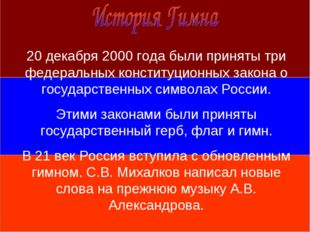 20 декабря 2000 года были приняты три федеральных конституционных закона о го