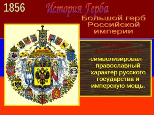 Утвержден Александром II. -символизировал православный характер русского госу
