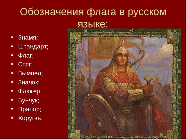 Обозначения флага в русском языке: Знамя; Штандарт; Флаг; Стяг; Вымпел; Значо...