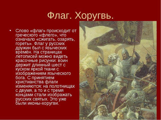 Флаг. Хоругвь. Слово «флаг» происходит от греческого «флего», что означало «с...