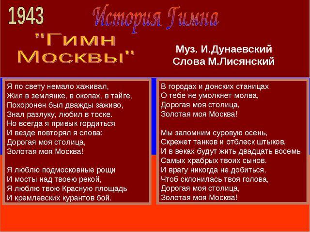 В городах и донских станицах О тебе не умолкнет молва, Дорогая моя столица, З...
