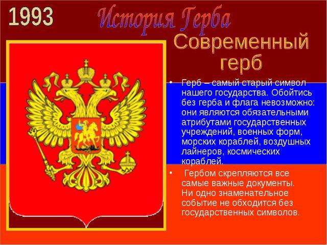 Герб – самый старый символ нашего государства. Обойтись без герба и флага нев...