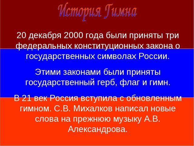 20 декабря 2000 года были приняты три федеральных конституционных закона о го...