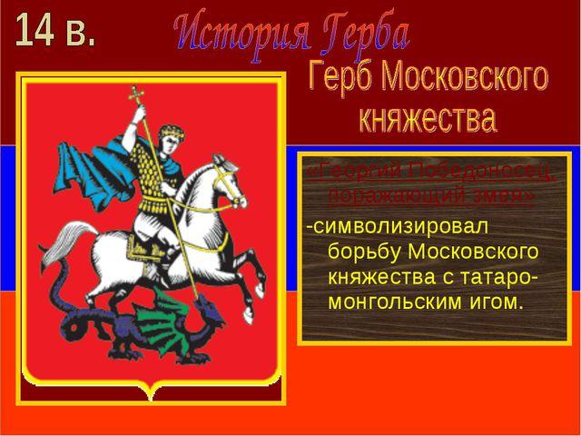 «Георгий Победоносец, поражающий змея» -символизировал борьбу Московского кня...