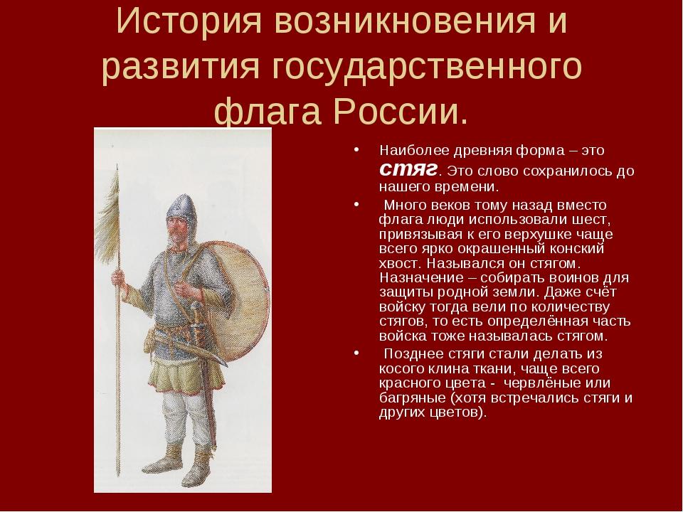 История возникновения и развития государственного флага России. Наиболее древ...