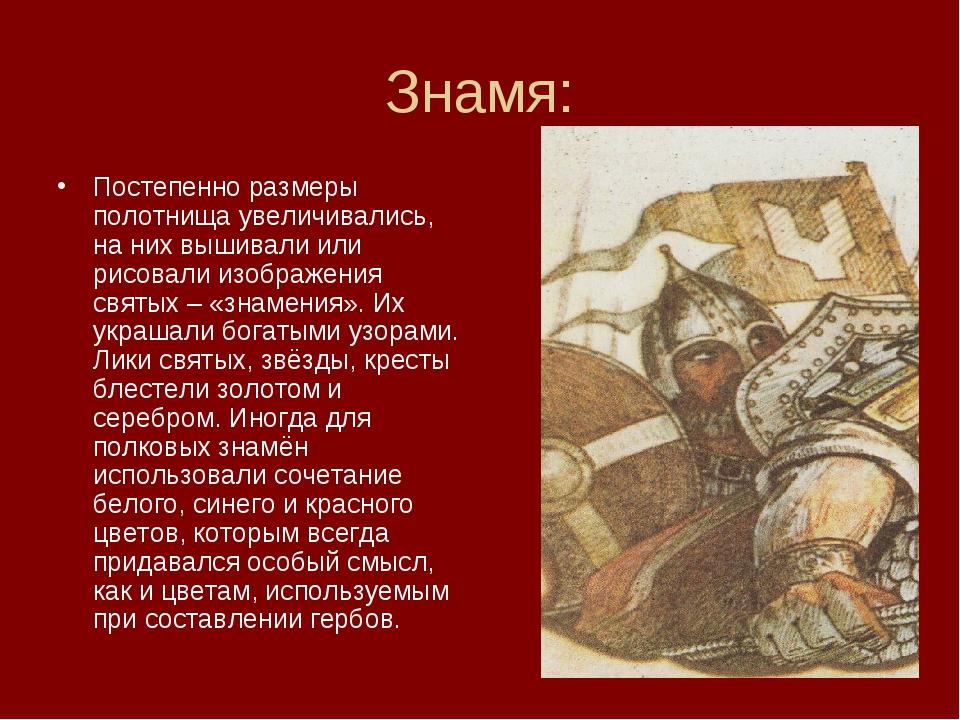 Знамя: Постепенно размеры полотнища увеличивались, на них вышивали или рисова...
