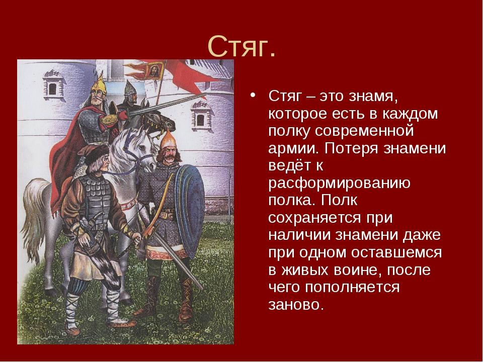 Стяг. Стяг – это знамя, которое есть в каждом полку современной армии. Потеря...