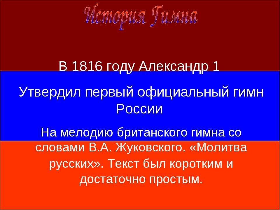 В 1816 году Александр 1 Утвердил первый официальный гимн России На мелодию б...