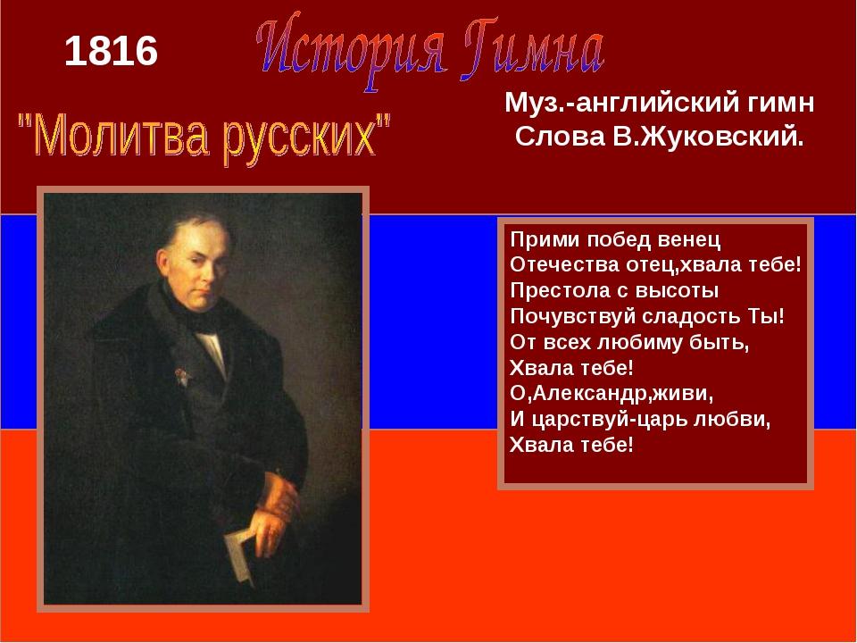 Муз.-английский гимн Слова В.Жуковский. Прими побед венец Отечества отец,хвал...