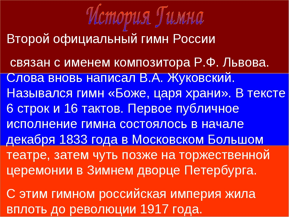 Второй официальный гимн России связан с именем композитора Р.Ф. Львова. Слова...