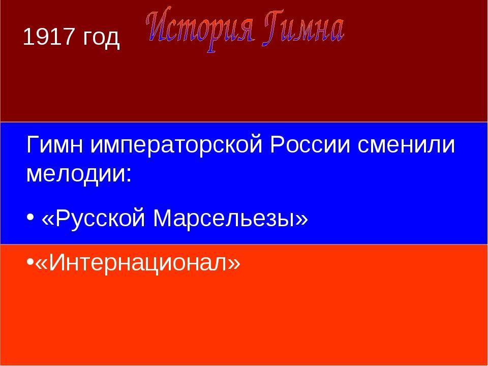 1917 год Гимн императорской России сменили мелодии: «Русской Марсельезы» «Инт...