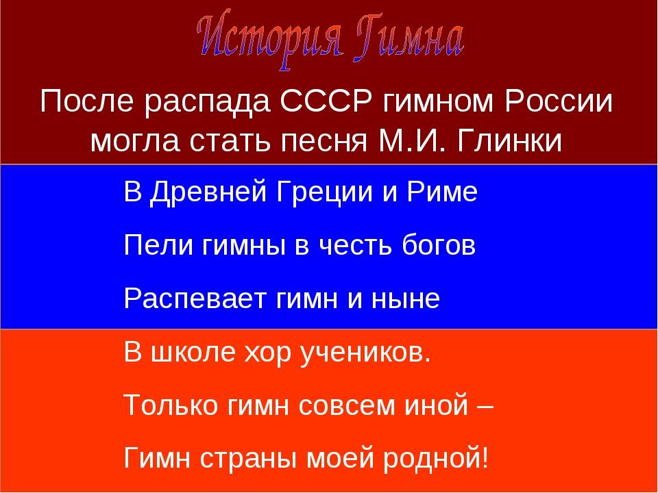 После распада СССР гимном России могла стать песня М.И. Глинки В Древней Грец...