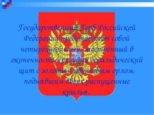 Государственный Герб Российской Федерации представляет собой четырёхугольный,