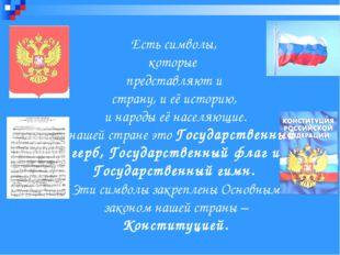 Есть символы, которые представляют и страну, и её историю, и народы её населя