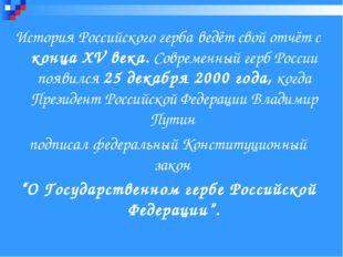 История Российского герба ведёт свой отчёт с конца XV века. Современный герб