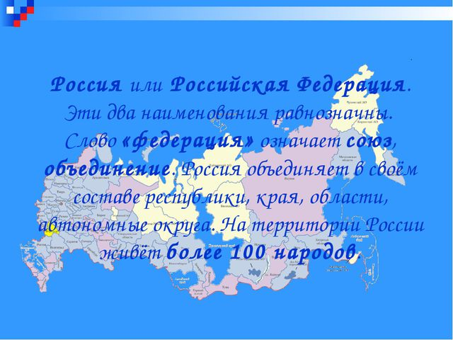 Россия или Российская Федерация. Эти два наименования равнозначны. Слово «фед...