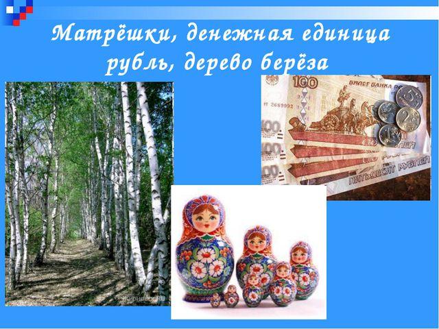 Матрёшки, денежная единица рубль, дерево берёза