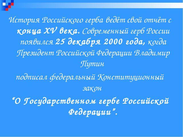 История Российского герба ведёт свой отчёт с конца XV века. Современный герб...