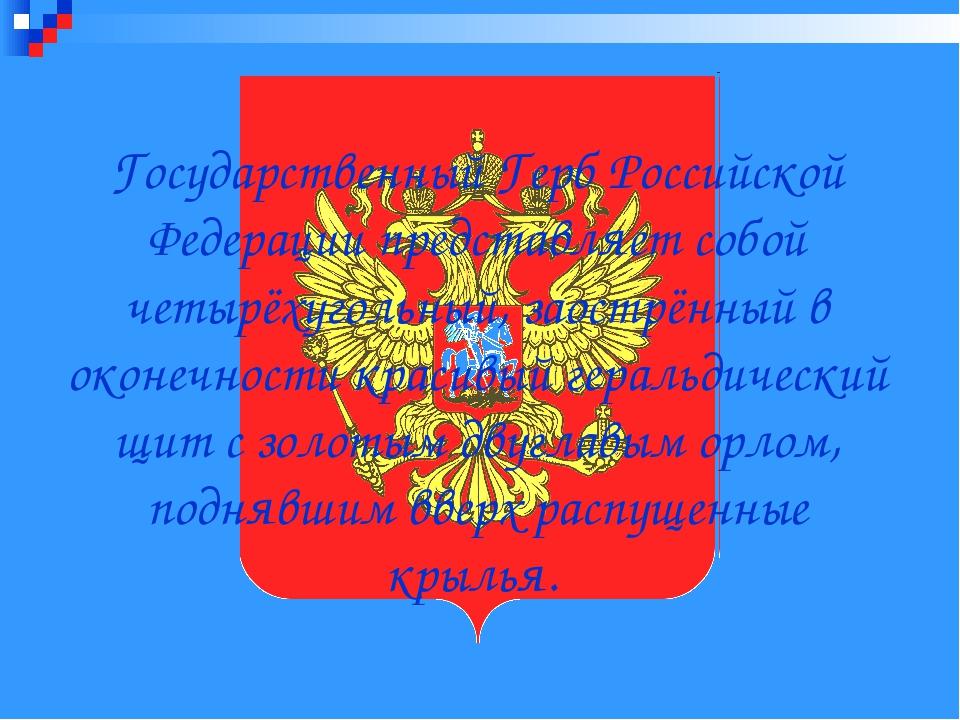 Государственный Герб Российской Федерации представляет собой четырёхугольный,...
