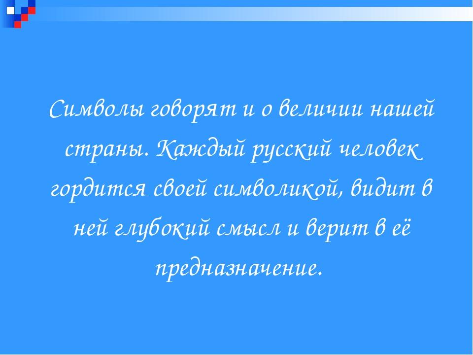 Символы говорят и о величии нашей страны. Каждый русский человек гордится сво...
