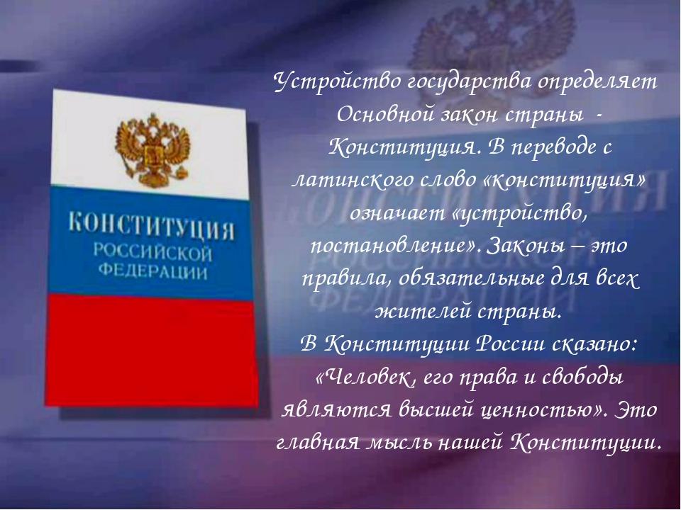 Устройство государства определяет Основной закон страны - Конституция. В пере...