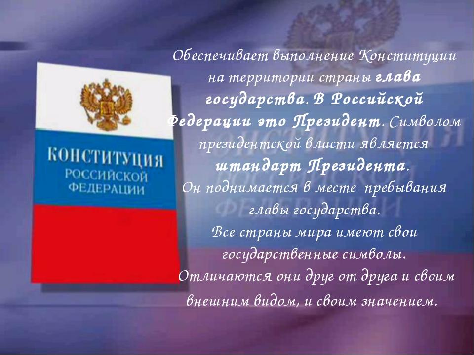 Обеспечивает выполнение Конституции на территории страны глава государства. В...