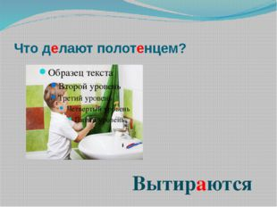 Что делают полотенцем? Вытираются